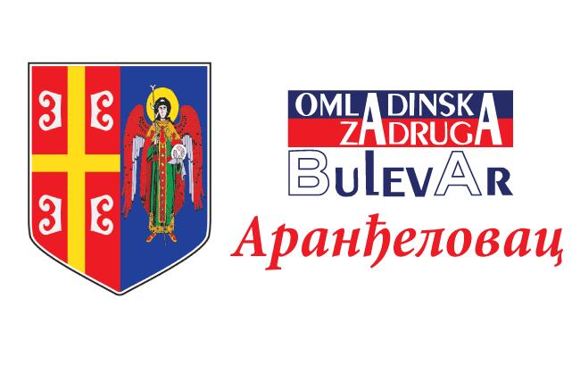 Aranđelovac – Omladinska zadruga Bulevar   Studentske i omladinske zadruge – Aranđelovac