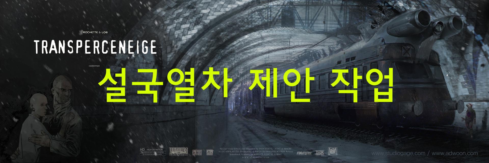 설국열차 영화판 제안작업