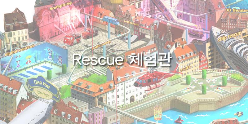 재난재해체험관