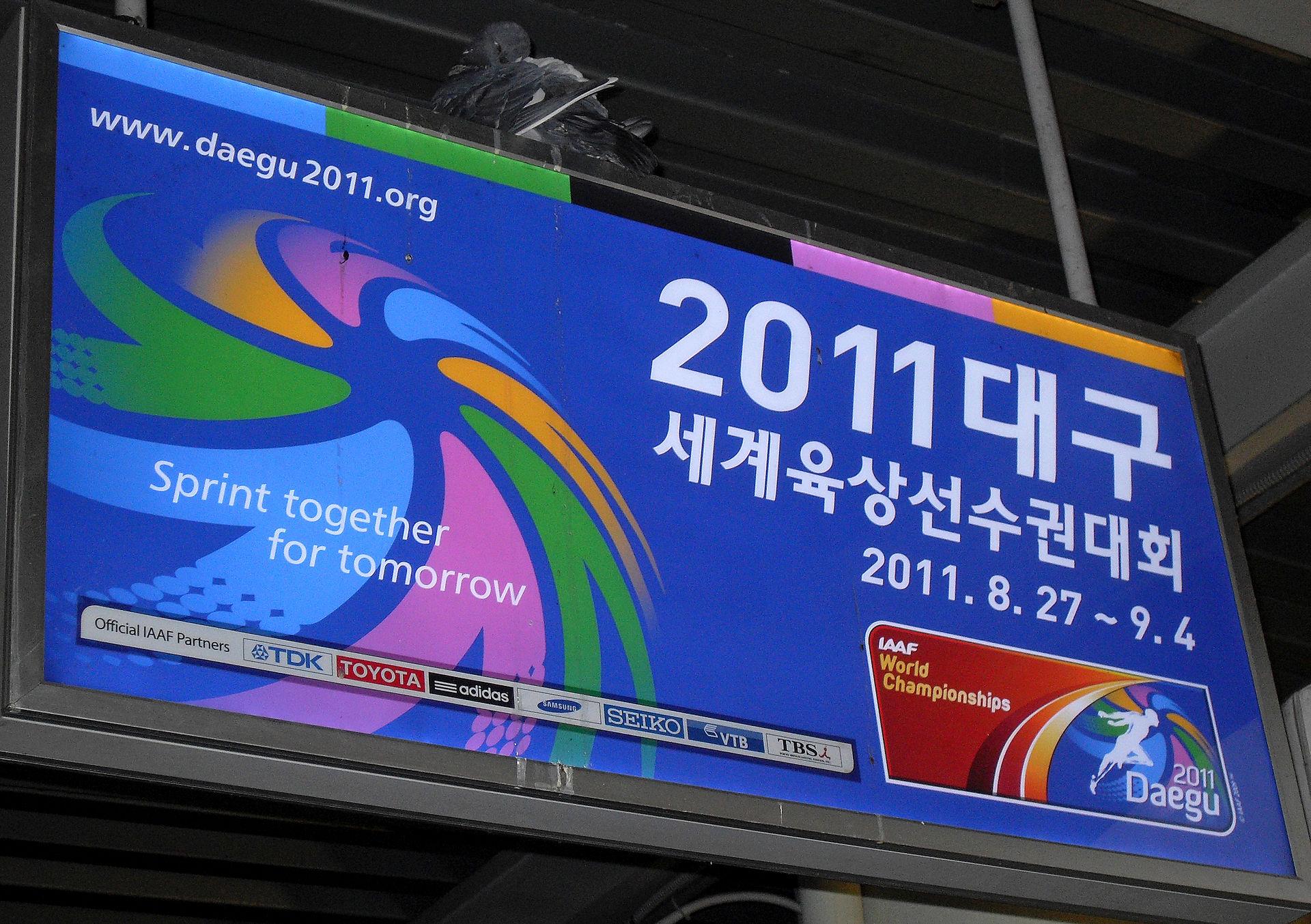 2011 대구 세계 육상대회