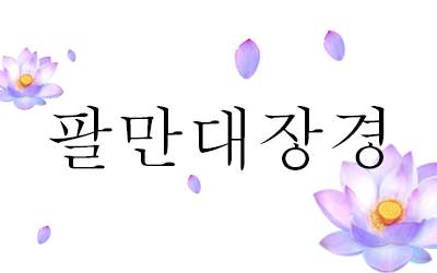 팔만대장경_천년의 마음