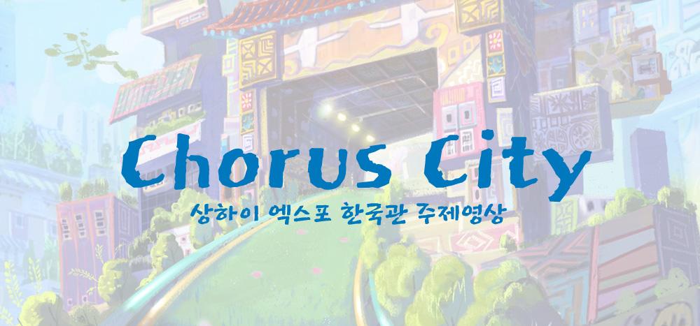 Chorus City