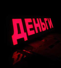 световая вывеска