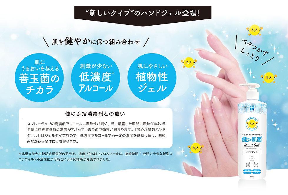 sukoyaka_b2.jpg