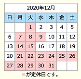 Screenshot_2020-11-29 無料 営業日・店休日・定休日カレンタ
