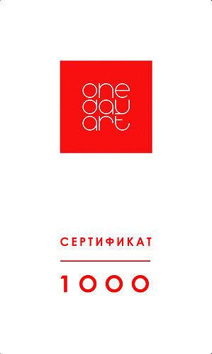 Сертификат 1000 руб.