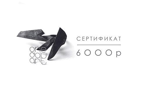 Сертификат 6000 руб.