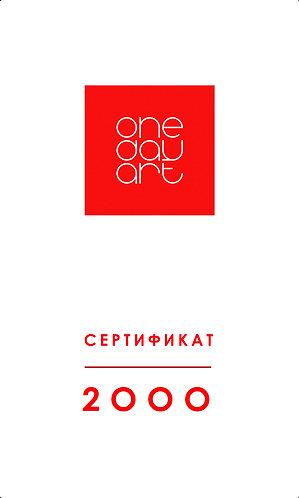 Сертификат 2000 руб.