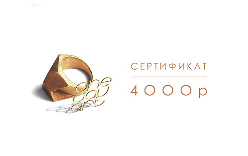 Сертификат 4000 руб.