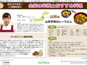 「おうちで作る!ご当地の味★」に卒業生登場!