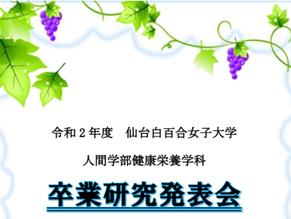 健康栄養学科卒業研究発表会
