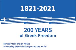 MATERIAL DIGITAL RESPECTO A LA REVOLUCIÓN GRIEGA Y LA FIESTA NACIONAL DE GRECIA DEL 25 DE MARZO
