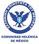 Logo_Comunidad_Helénica_de_Méxco_A.C..pn