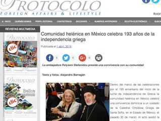 193o Aniversario de la Independencia de Grecia: Artículo en la Revista Protocolo