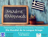 9 de febrero: Día Mundial de la Lengua Griega