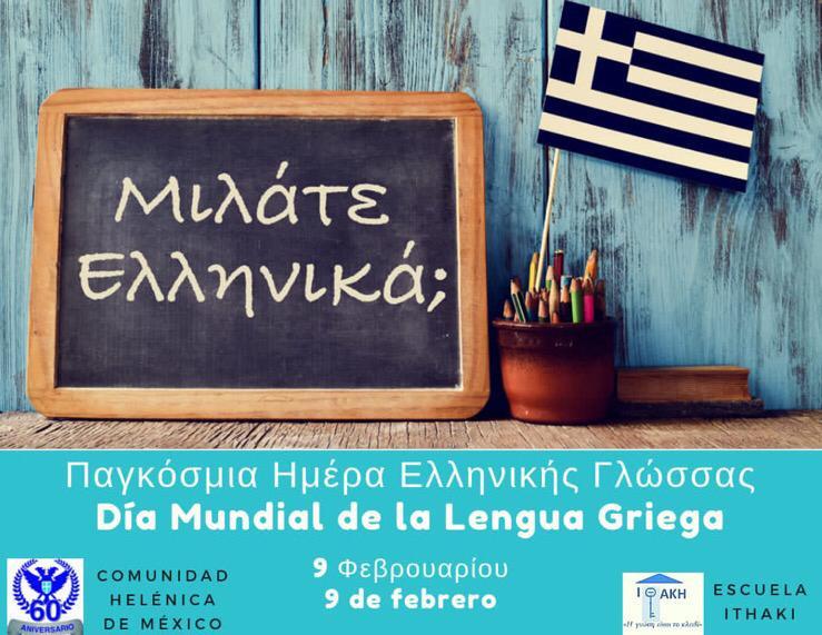 Día Mundial de la Lengua Griega