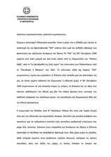 Mensaje en ocasión del 80 Aniversario del Oxi