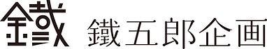 tetsu_rogo.jpg