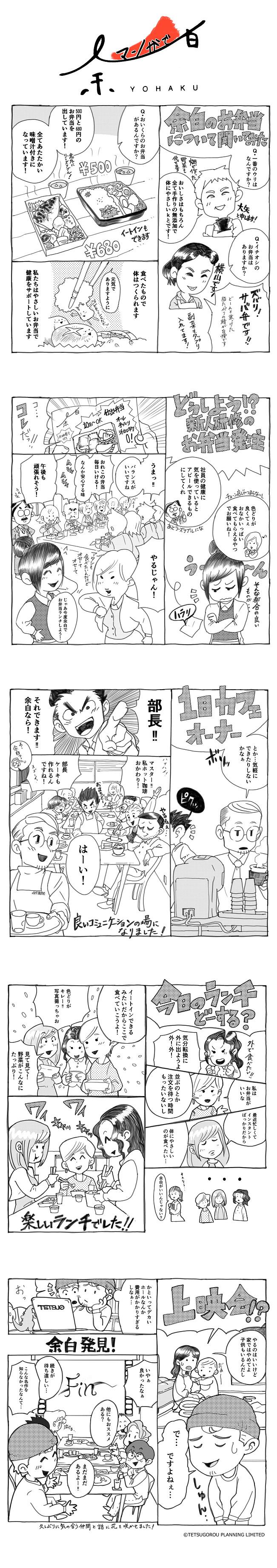 余白漫画統合2.jpg