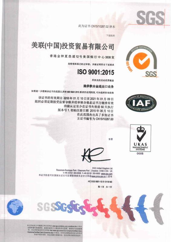 ISO 9001-2015 证书中文版-4.jpg