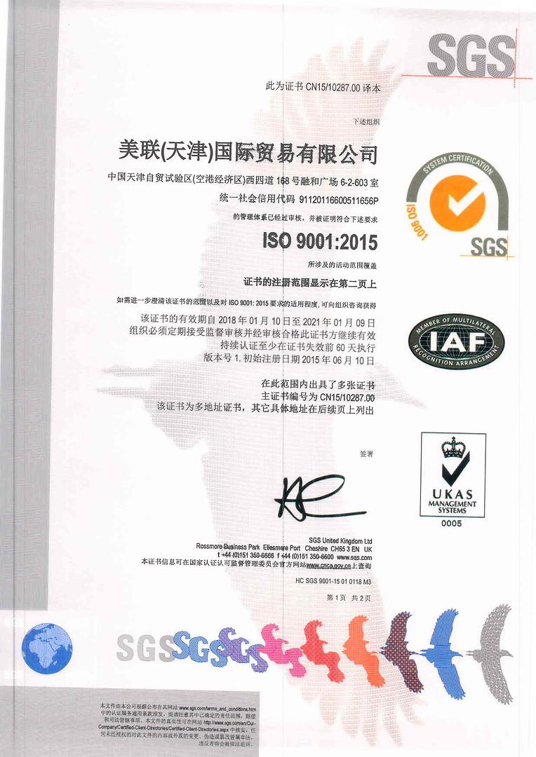 ISO 9001-2015 证书中文版-1.jpg