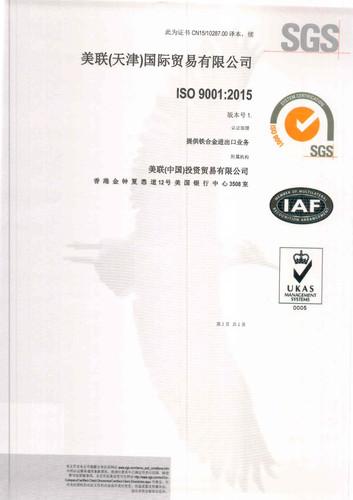 ISO 9001-2015 证书中文版-2.jpg