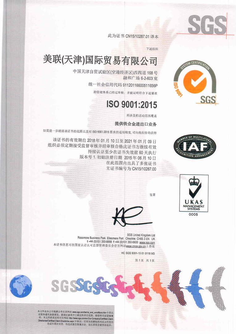 ISO 9001-2015 证书中文版-3.jpg