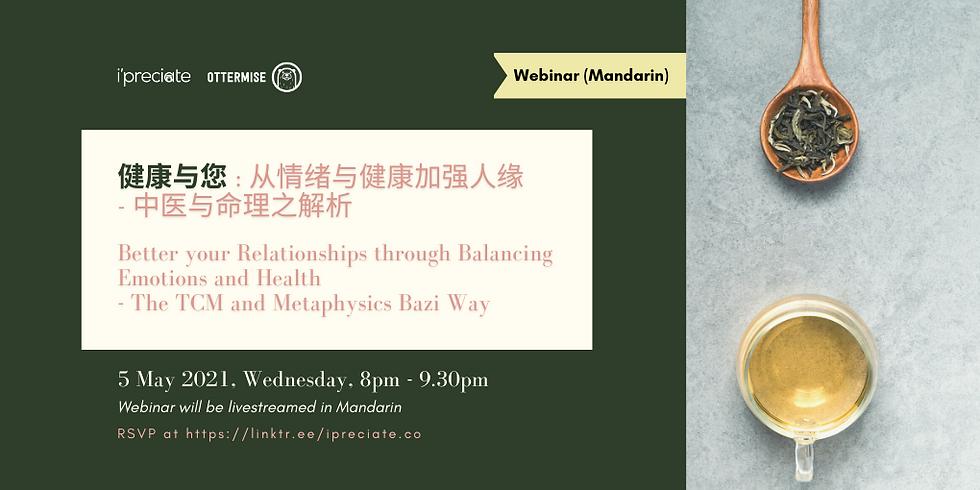 Health & You (健康与您) - Mandarin Speaking