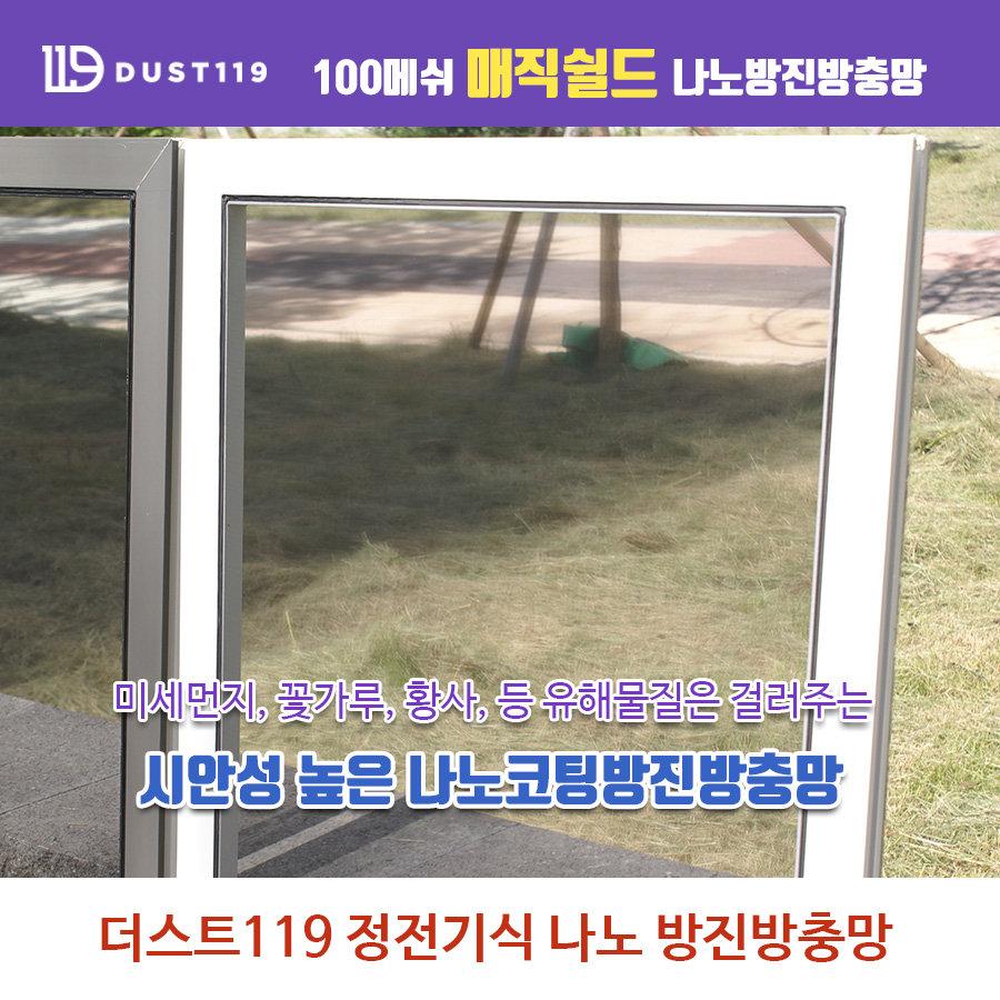 더스트119매직쉴드소개.jpg