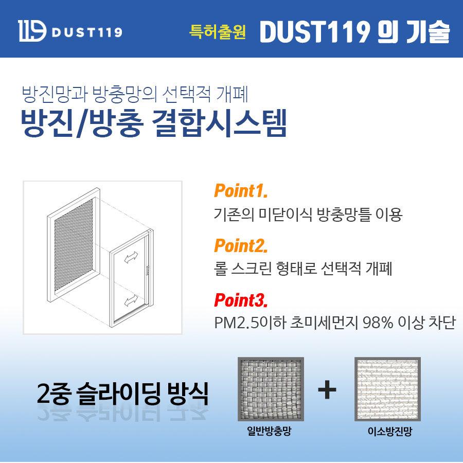 dust119-디제로2-결합망-기술.jpg