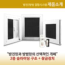 더스트119-디제로3방범방진소개.jpg