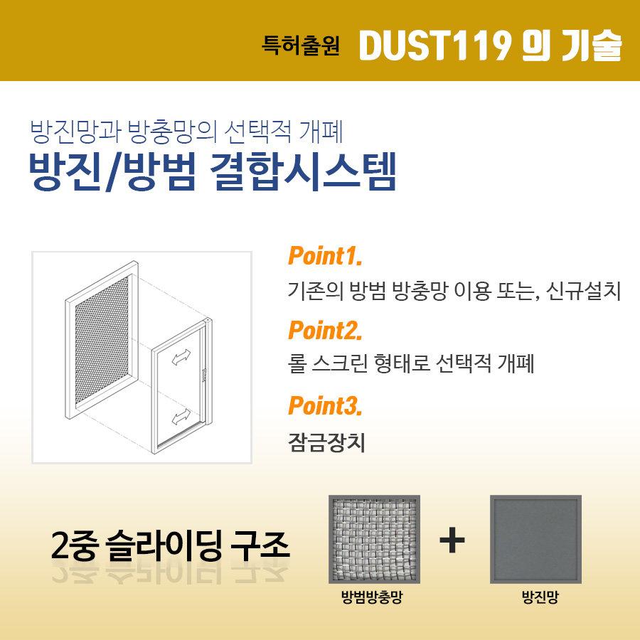 더스트119-디제로3방범방진기술.jpg