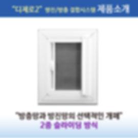dust119-디제로2-방진망-제품소개.jpg