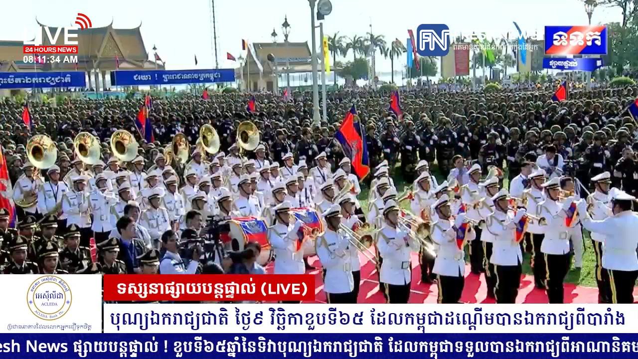 Cambodian News - ទូរទស្សន៍ - ផ្សាយបន្តផ្ទាល់ ! ខួបទី៦៥ឆ្នាំនៃទិវាបុណ្យឯករាជ្យជាតិ...