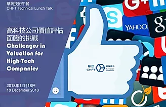 CHFT Technical Lunch TalkChallenges in Valuation for High-Tech Companies