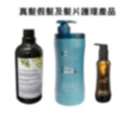 真髮假髮及髮片專用洗髮水及其他護理產品