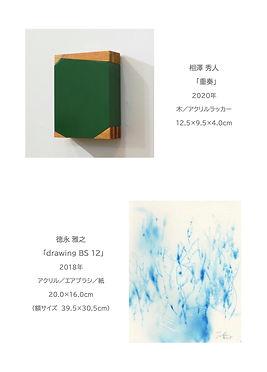 テンプレート_チラシ_A5_横裏20210108セレクション二人展-01.jp