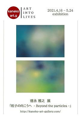 徳永雅之展-dm1.jpg