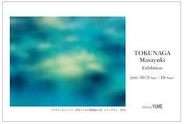tokunagamasayukiten2020-01.jpg