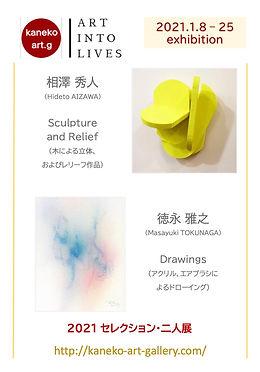 テンプレート_チラシ_A5_横表20210108セレクション二人展-02.jp