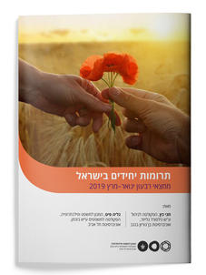Individual giving in Israel, 2019, Q1 (Heb)