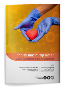 Individual giving and volunteering in Israel during the COVID 19 crisis (Heb)