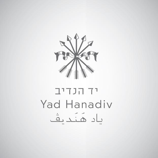 Yad Hanadiv