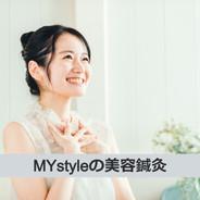 MYstyleの美容鍼灸