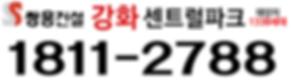 강화 쌍용 로고 .png