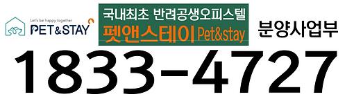 펫앤스테이 분양사업부 대표번호.png