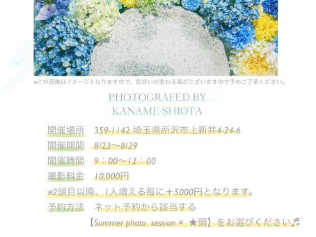 8月【Summer photo session】のお知らせ
