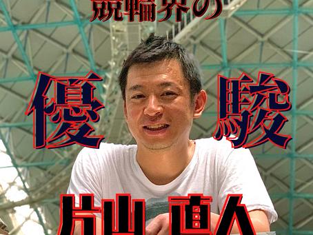 選手列伝 Vol.19 片山直人選手