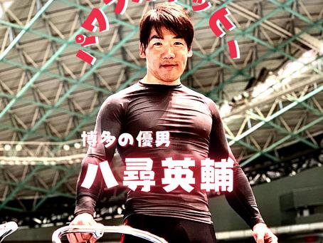 選手列伝Vol.22 八尋英輔選手