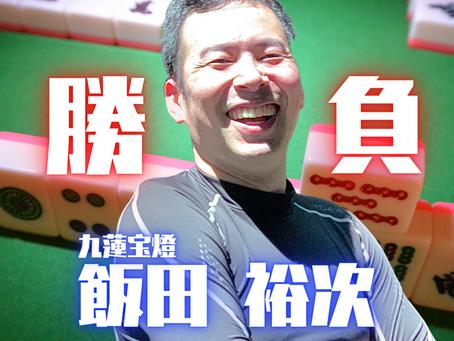 選手列伝 Vol.36 飯田 裕次選手